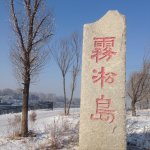 Photo of Wusong Island