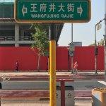 Photo of Crowne Plaza Beijing Wangfujing