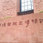 Photo de Museum of the Western Han Dynasty Mausoleum of the Nanyue King