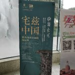 Photo of Guanghan Sanxingdui Museum