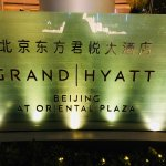 Photo of Grand Hyatt Beijing