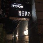 Photo de Y House Xiamen
