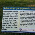 尼拘陀园精舍遗址 (Nigrodharama)