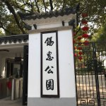Photo of Xihui Park