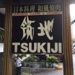 Photo of Tsukiji Japanese Restaurant