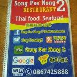 Foto de Song Pee Nong 2