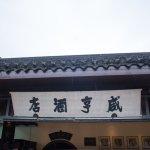 咸享酒店の写真