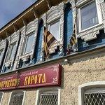 Фотография Ресторан Покровские Ворота