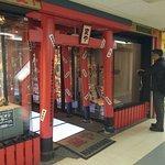 Photo of Nakano Broadway