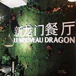 Foto di Restaurant le Nouveau Dragon