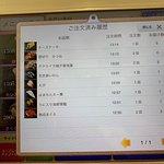 くら寿司 品川駅前の写真