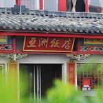 Restoran Azija