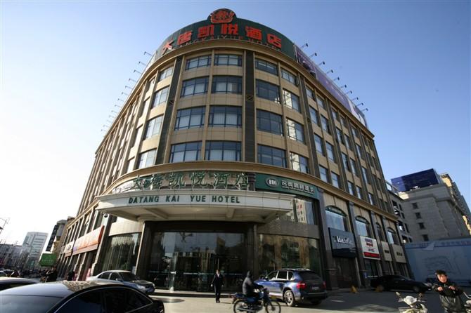 Datang Kaiyue Hotel