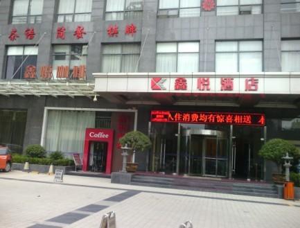 Xinyue Hotel (Weiyang Road)