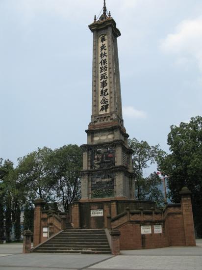 Xinhai Baolu Monument