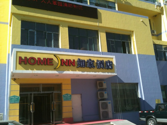 Home Inn Daqing New Village Keji Road