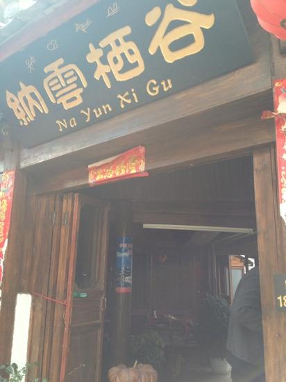 Nayun Qigu Inn
