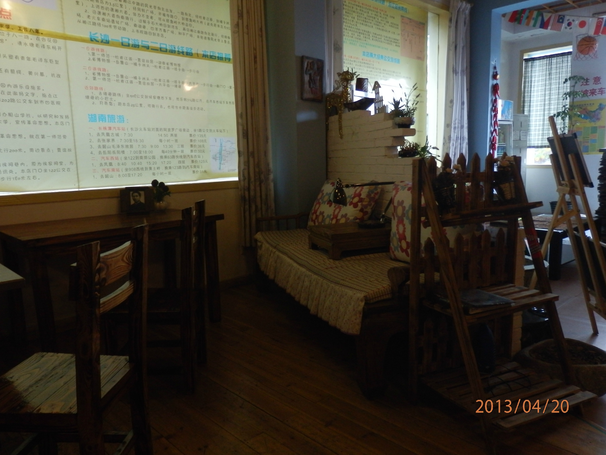 Shuyuan Youth Hostel Changsha