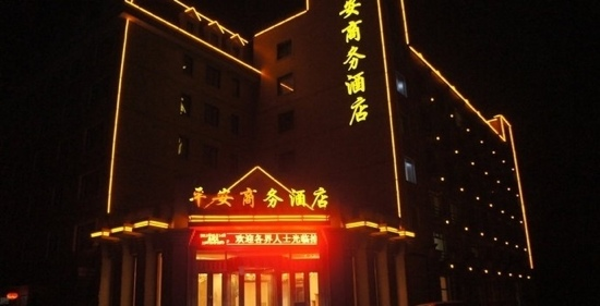 Ping'an Business Hotel