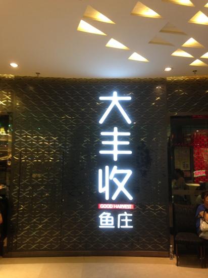 Da FengShou Yu Zhuang (JinRong Jie Wanda Plaza)
