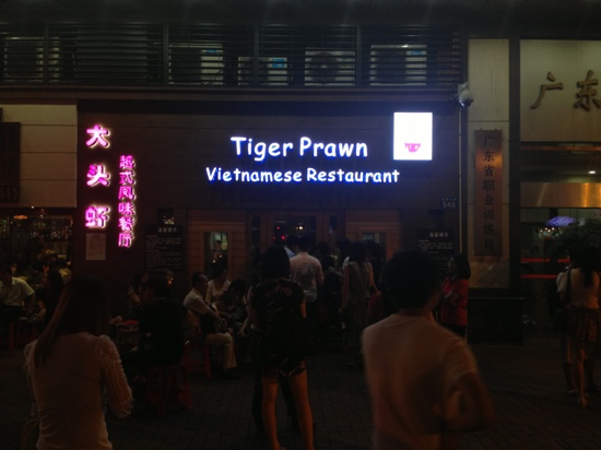 Tiger Prawn Metro Mall