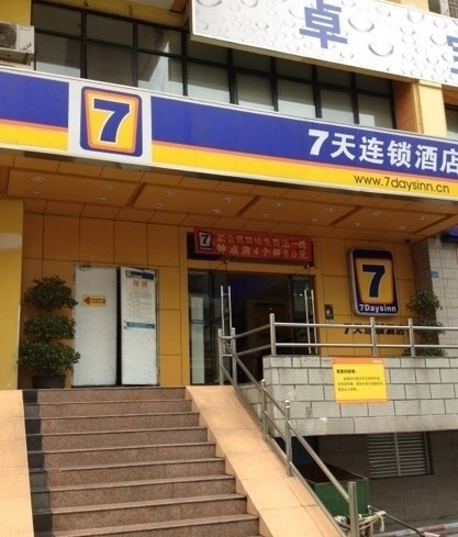 ‪7 Days Inn (Shenzhen Meilin)‬