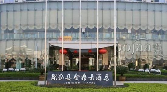 Jin Ding Hotel : 金鼎大酒店正面图