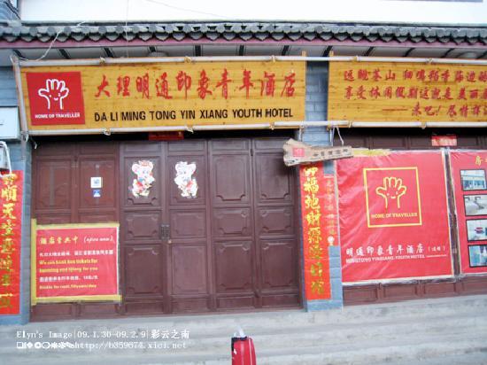 Mingtong Yingxian Hotel (Dali): 店门口