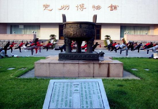 兖州市博物馆