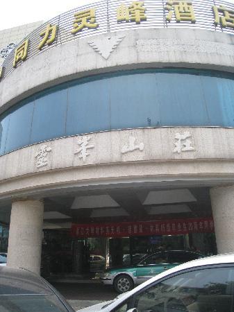 Yuanzheng Lingfeng Villa: 外景