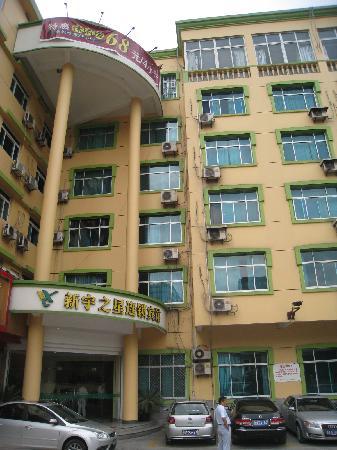 Xinyu Star Hotel (Hangzhou Huanglong): 外景