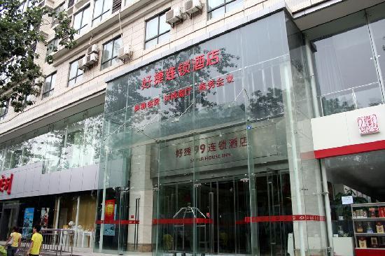 Hao Jie Hotel : 外景