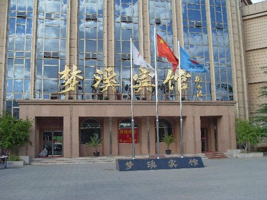 Zhongyou Hotel Haidian: 外景