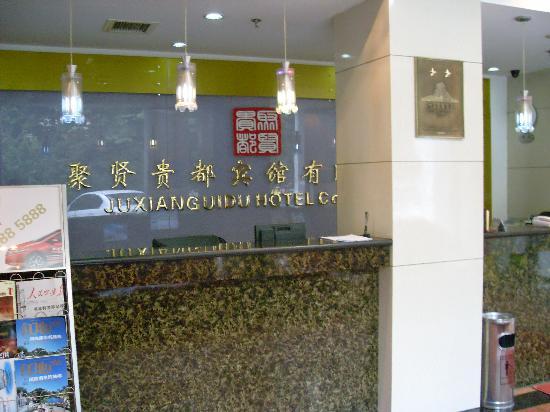Juxian Guidu Hotel: 大堂1
