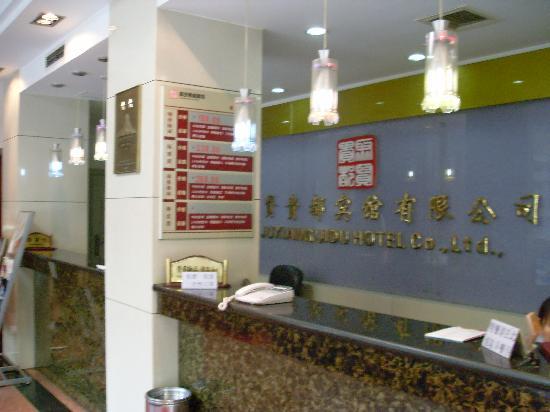 Juxian Guidu Hotel: 大堂2