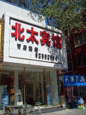 Bei Taipingzhuang Hotel: 外景3