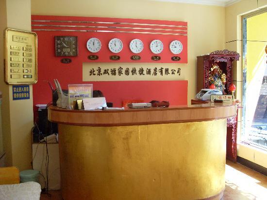 Shuangfu Homeland Express Hotel: 大堂1