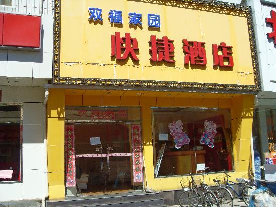 Shuangfu Homeland Express Hotel: 外景