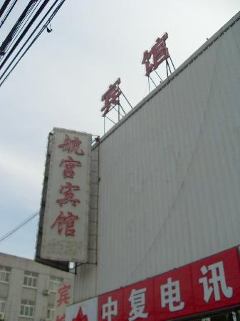Hanggong Hotel