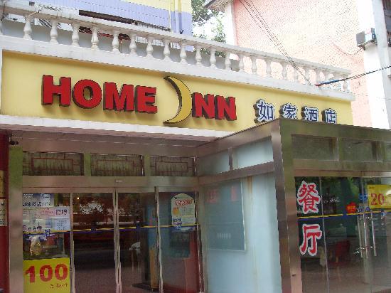 Home Inn Beijing Zhongguancun South Main Street: 外景