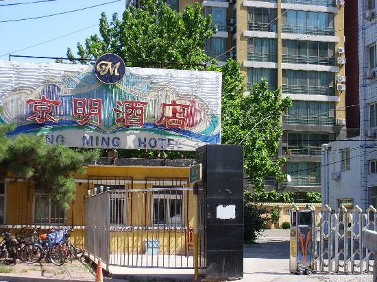 Jinming Hotel : 外景
