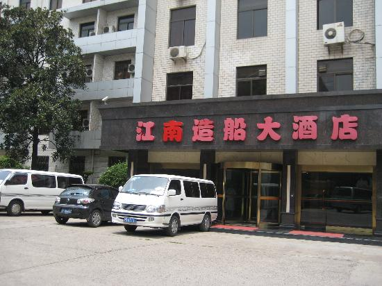 Jiangnan Zaochuan Hotel : 外景2