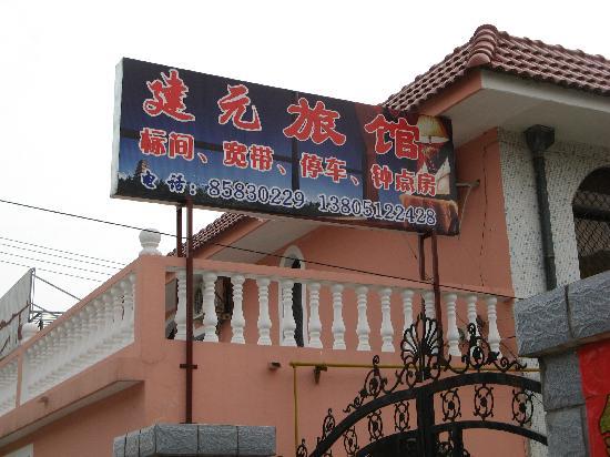 Jianyuan Hotel : 门牌
