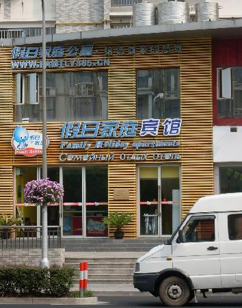 Family Holiday Hotel (Shanghai Xinzhuang)