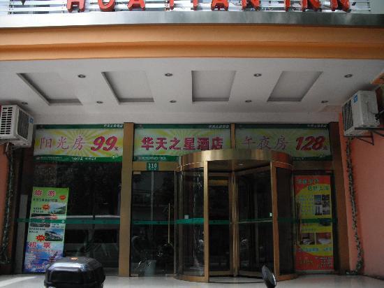 7 Days Inn Shanghai Yichuan Road : 外景