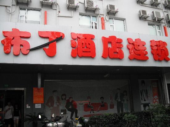 Pod Inn Shanghai Tongji Hospital Daning Lingshi Park: 外景