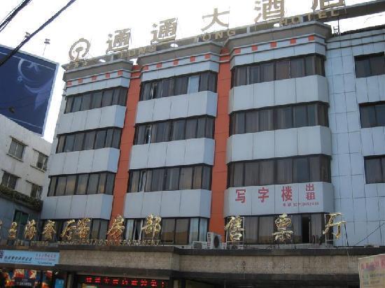 Tongtong Hotel : 外景2