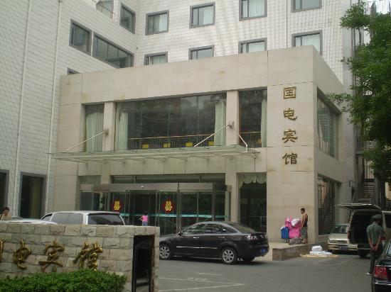 Guodian Hotel: 外景