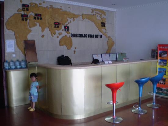 Qingshangyuan Hotel: 大堂2