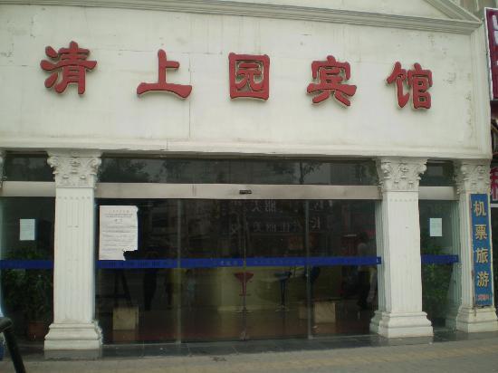 Qingshangyuan Hotel: 外景